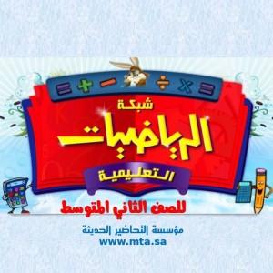 الدليل العربي-شبكة الرياضيات التعليمية