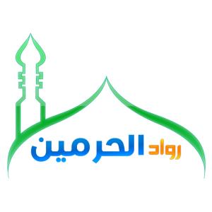الدليل العربي-شركة رواد الحرمين
