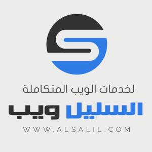 الدليل العربي-شركه السليل
