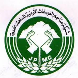 الدليل العربي-شركه مناجم الفوسفات