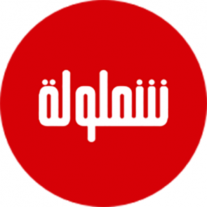 الدليل العربي-شملوله
