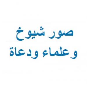 الدليل العربي-صور شيوخ