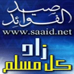 الدليل العربي-صيد الفوائد