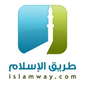 الدليل العربي-طريق الاسلام