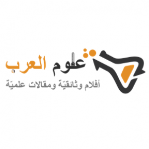 الدليل العربي-علوم العرب
