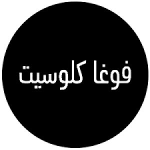 الدليل العربي-فوغا كلوسيت