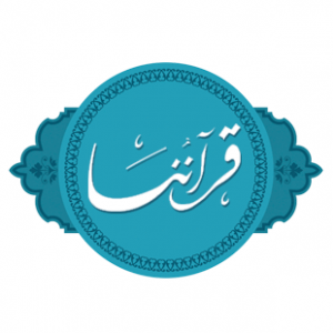 الدليل العربي-قراننا