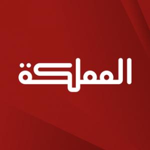 الدليل العربي-قناة المملكة