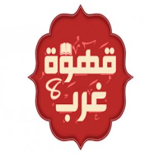 الدليل العربي-قهوه 8 غرب