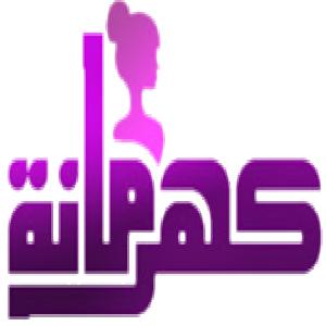 الدليل العربي-كهرمانه