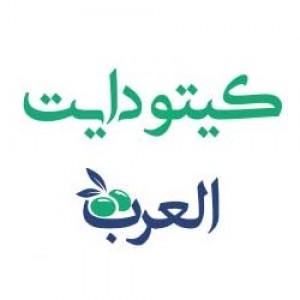الدليل العربي-كيتو دايت العربي
