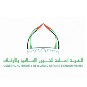 الدليل العربي-للشئون الاسلاميه الامارات