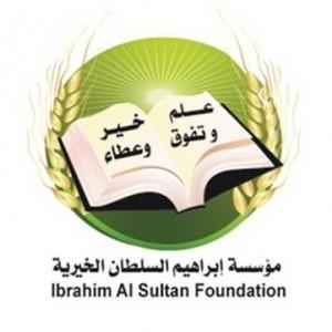 الدليل العربي-مؤسسة ابراهيم السلطان الخيرية