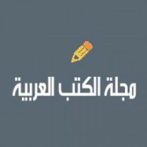 الدليل العربي-مجلة الكتاب العربي