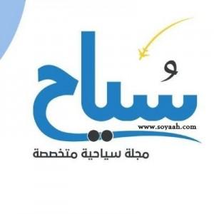 الدليل العربي-مجلة سياح الالكترونية