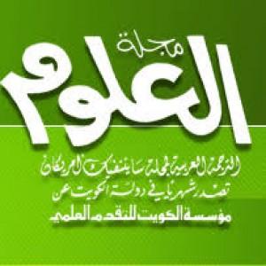 الدليل العربي-مجله العلوم