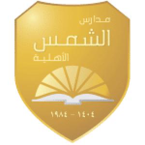 الدليل العربي-مدارس الشمس الاهليه