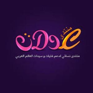 الدليل العربي-مدونة عدلات