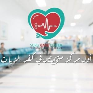 الدليل العربي-مركز دكتور لؤي العزب