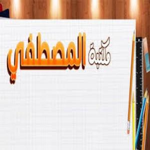 الدليل العربي-مكتبه المصطفي