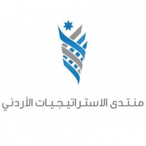 الدليل العربي-منتدى الاستراتيجيات الاردنى