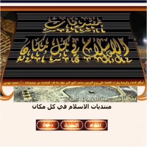 الدليل العربي-منتدى الاسلام فى كل مكان