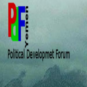 الدليل العربي-منتدى التنمية الساسية