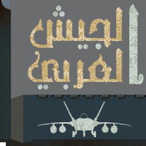 الدليل العربي-منتدى الجيش العربى