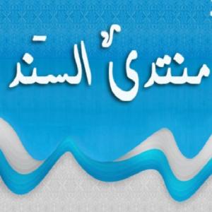 الدليل العربي-منتدى السند