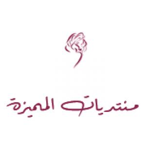 الدليل العربي-منتدى المميزة