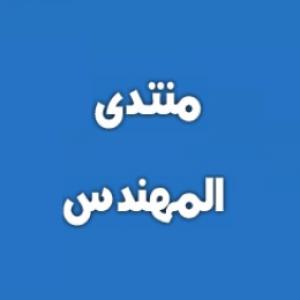 الدليل العربي-منتدى المهندس