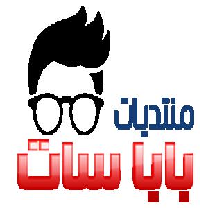 الدليل العربي-منتدى بابا سات