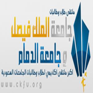 الدليل العربي-منتدى جامعة الملك فيصل