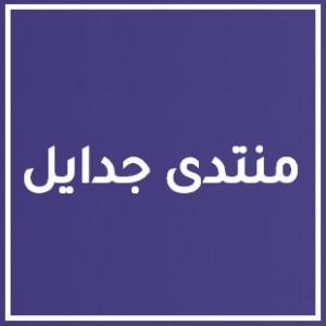 الدليل العربي-منتدى جدايل