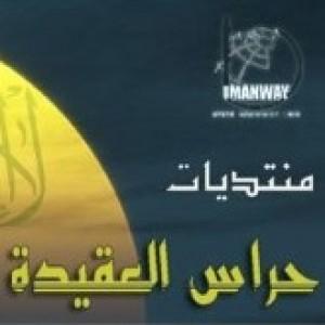 الدليل العربي-منتدى حراس العقيدة