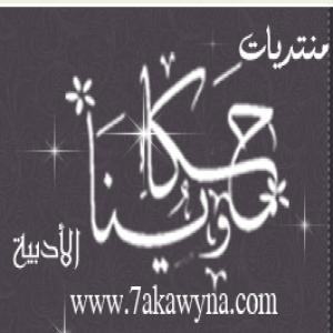 الدليل العربي-منتدى حكاوينا للروايات الرومانسية