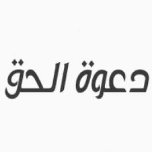 الدليل العربي-منتدى دعوة الحق