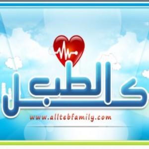 الدليل العربي-منتدى كل الطب