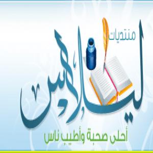 الدليل العربي-منتدى ليلاس