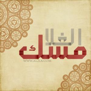 الدليل العربي-منتدى مسك الغلا