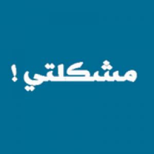 الدليل العربي-منتدى مشكلتي