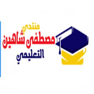 الدليل العربي-منتدى مصطفى شاهين