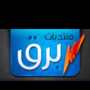 الدليل العربي-منتديات برق