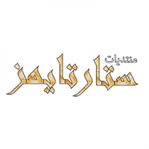 الدليل العربي-منتديات ستار تايمز