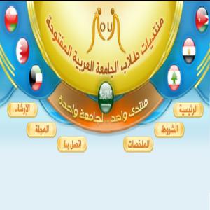 الدليل العربي-منتديات طلاب الجامعة العربية المفتوحة