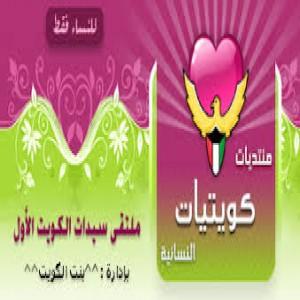 الدليل العربي-منتديات كويتية نسائيه