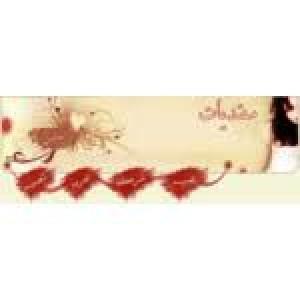 الدليل العربي-منتدي الورود العراقيه النسائي