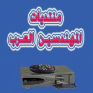 الدليل العربي-مندى المهندسين العرب