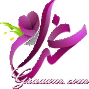 الدليل العربي-مندى غرام