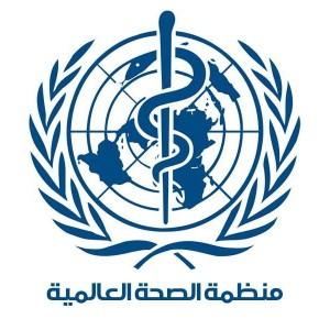 الدليل العربي-منظمه الصحه العالميه